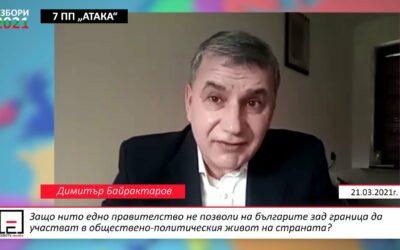 """Димитър Байрактаров от ПП """"АТАКА"""" – отговор на 3 въпроса"""