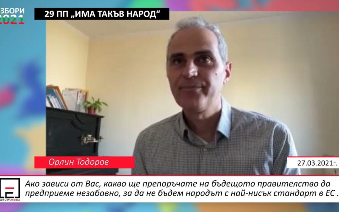 """Орлин Тодоров от ПП """"ИМА ТАКЪВ НАРОД"""" – отговор на 3 въпроса"""
