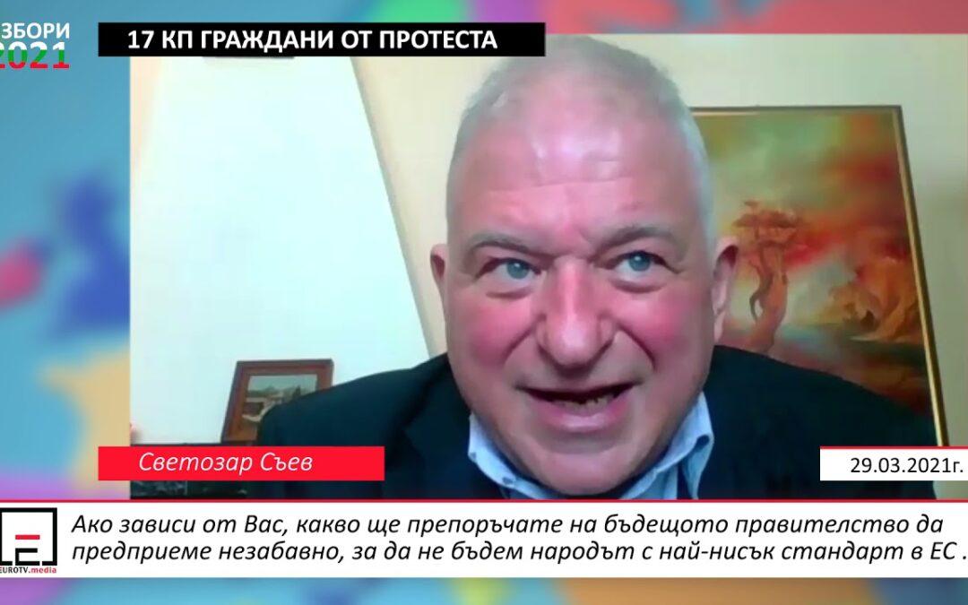 Светозар Съев от КП ГРАЖДАНИ ОТ ПРОТЕСТА – отговор на 3 въпроса