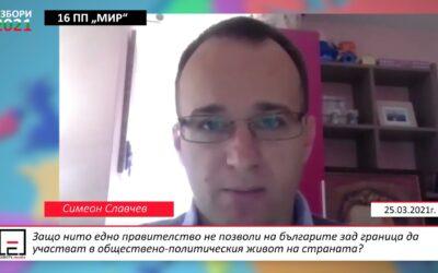 """Симеон Славчев от ПП """"МИР"""" – отговор на 3 въпроса"""