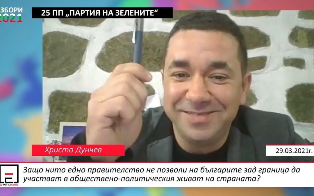 """Христо Дунчев от ПП """"ПАРТИЯ НА ЗЕЛЕНИТЕ"""" – отговор на 3 въпроса"""