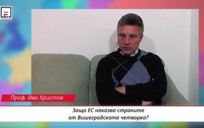 Професор Иво Христов – за българите в чужбина, за ЕС, Англия, Франция, Германия и др.