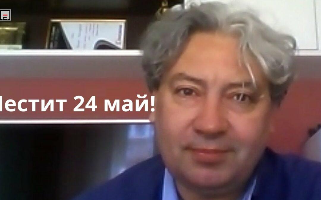 Разказ от д-р Виктор Хинов по случай 24 май