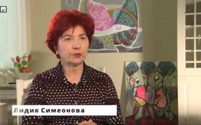 Интервю с Лидия Симеонова